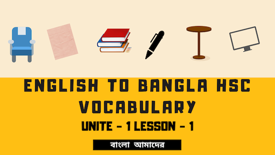 english to bengali vocabulary